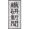 5月14日発売、『繊研新聞』第19000号にiQON掲載