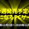 今週発売予定の気になるPCゲーム(2019/12/08~2019/12/14)