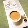 ブレンディのカフェラトリーは濃厚なコーヒーが手軽に味わえるのでおすすめ【インスタントコーヒー】