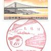 【風景印】下関川中豊町郵便局