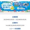 【6/14】クスリのアオキ×ユニリーバ ダヴボディ キャンペーン【レシ/web】