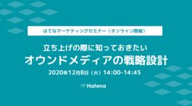 オンラインセミナー「オウンドメディアの戦略設計」を開催します(2020年12月8日)