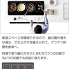 最終仕様:キッチン(ハイム工場品のPanasonicラクシーナ)