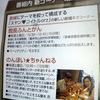 新番組「のんほい☆ちゃんねる」