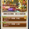 日々コトダマン日記その2~アジンガーXを満腹にしたい!〜