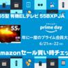 【プライムデー2021】LG 55型 有機ELテレビ 55BXPJA|Amazonセール買い時チェッカー