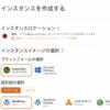 Amazon LightsailでWordpressの独自サーバを構築する(月額3.5ドル、作業時間3分)