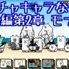 【プレイ動画】未来編第2章 モナコ
