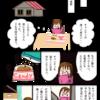 息抜き漫画7,8