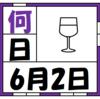 【雑学】6/2の今日は何の日?あの美味しいお酒の日?