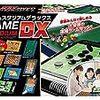 DX(どうしようもなくダメ)