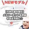 【子供の鼻水吸引】メルシーポットを主夫が評価!中耳炎予防にも☆