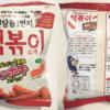 パッケージで楽しく。「トッポキスナック」からの「新堂洞(シンダンドン)トッポキ」|韓国お菓子&韓国料理