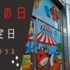 9月21日 敬老の日 祝日特定日の横浜アマテラスに朝から行ってきました