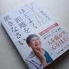 90歳現役弁護士、湯川久子著「ほどよく距離を置きなさい」を読んで④