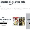Amazonランキング大賞2017公開