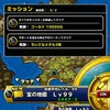 level.950【初見攻略】宝の地図Lv99