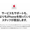 Apple Care 盗難・紛失プランが日本でも登場