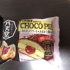 「チョコパイ カスタードクリーム&あまおう味)」は八天堂監修の甘く美味しいチョコパイでした!