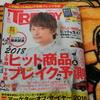 【40代独女のおすすめ】日経トレンディ7月号は付録も最高!ヒットの法則を入手すべし