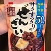 あんこ好きに朗報!糖質50%オフのぜんざいが発売!!