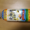 北海道物産展で北海道とうきび茶を買って飲んでみました!