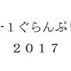 R-1ぐらんぷり2017の決勝進出者とそれぞれのツイート