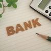 みずほ銀行の紙通帳有料化から考えるメガバンク口座の必要性