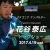 パタゴニア アンバサダー 花谷泰広さんトークショー!byなっちゃん