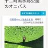十二町潟水郷公園で見られる植物【ブン太のクイズ記録帳】