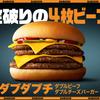 【マクドナルド】ダブダブチを食べた感想