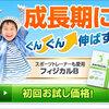 子どもの成長を応援する栄養補給ドリンク!