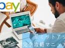 eBayリミットアップ交渉のやり方と成功の3つの秘訣を総まとめ