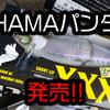 【ファットラボ×HAMA】大人気ビッグベイトのショップオリカラ「ネコソギXXX HAMAパンダ」発売!
