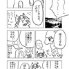 アル・パカ男のADHD学習Vol.006 迷子のたぬき、ぽんぽこ。