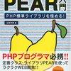 PEAR コマンドプロンプトから必要モジュールのインストール方法