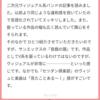 2次元のヴィジュアル系の「リアル」とはーマシュマロの返信ほか