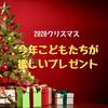 今年のクリスマスに欲しいもの