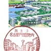 【風景印】名古屋戸田団地内郵便局