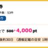 【ハピタス】岡三オンライン証券 口座開設&入金で4,000pt(4,000円)! 取引不要!