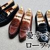 """愛すべき靴、""""ローファー""""の魅力【コレクション紹介&フィッティングの解説】"""