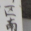 【荒川区】南千住町