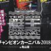 亀山ダムで行われた決勝戦「艇王2018チャンピオンカーニバル」通販予約受付開始!