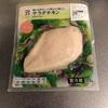【コンビニ飯】たまらん辛さ!『サラダチキンで作る』麻辣火鍋スープ 実食!