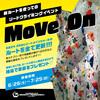 リードイベント【MoVe On】開催!!