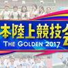 吉本陸上競技会 2019 7/24 感想まとめ