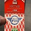 特典当選! 9/23 HKT48 フレッシュメンバーコンサート