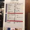 【森山直太朗さん】コンサート人間の森〜奈良の森〜