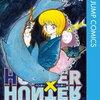 【kobo】3日新刊情報:「HUNTER×HUNTER 33巻」など、コミック300冊などが配信