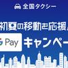 全国タクシーアプリ&Google Pay決済で1回500円×3回=1,500円 + 新規登録で1,000円プレゼント!